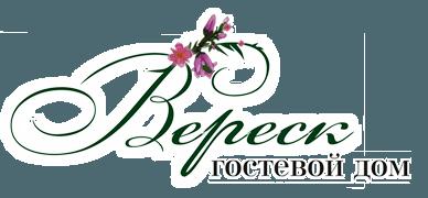 Гостевой дом Вереск